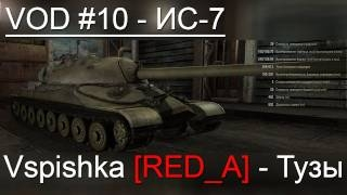 VOD по World of Tanks / Vspishka [RED_A] ИС-7