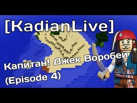[KadianLive] Minecraft: �������! ���� ������� [Ep. 4] ������ ������� ���� ����� ��������� ������� ���� ������� 4 �������� ������ ��������� � ������� �������� ��������� ����� ����������� �����